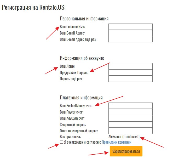 Rentalo регистрация