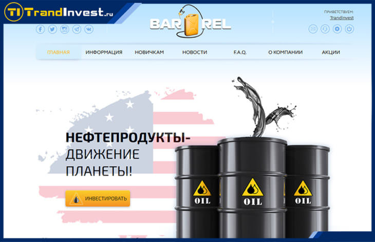 Barrel company отзывы