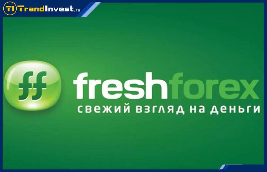 FreshForex отзывы о обзор брокера, основные преимущества работы