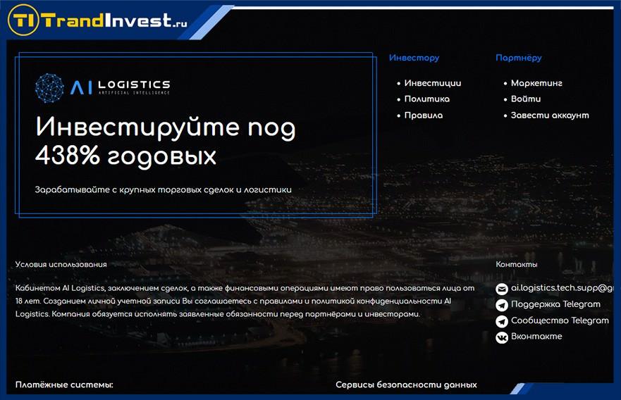 AI Logistics (ai-logist) отзывы, обзор инвестиционного проекта с хорошими перспективами в развитии