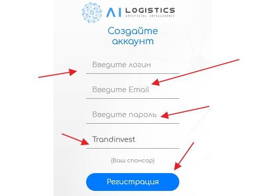 Ai-logist регистрация