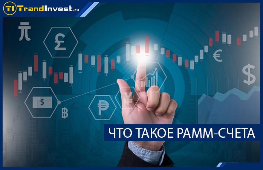 Что такое RAMM-счета, как инвестировать и получать стабильную прибыль