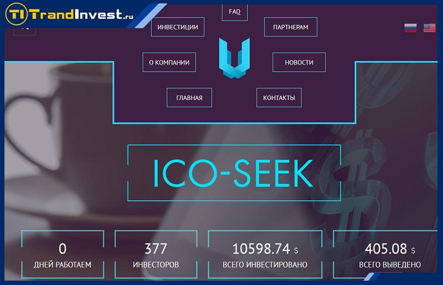 Высокодоходный проект ICO-seek отзывы, обзор и рекомендации по инвестированию
