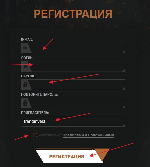 Jetwix регистрация