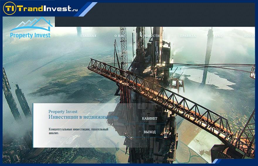 Property-invest отзывы