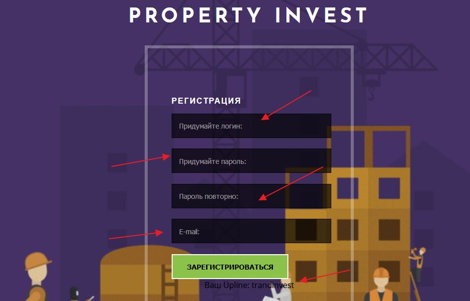 Property-invest регистрация