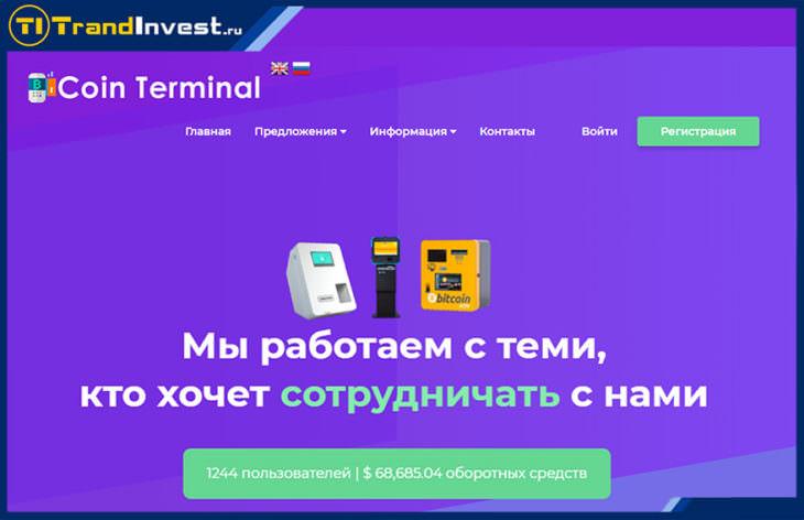 Coin Terminal отзывы