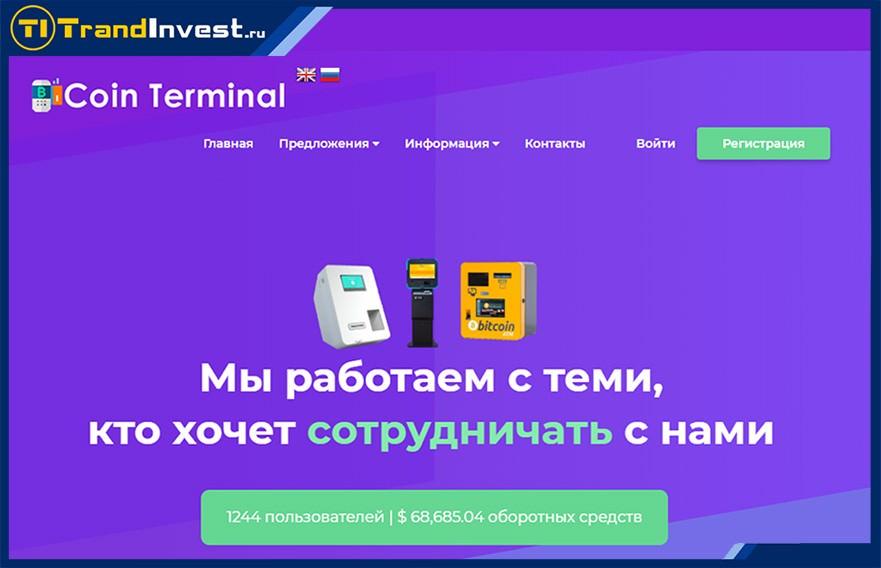Coin Terminal отзывы и обзор среднедоходного проекта с хорошими перспективами