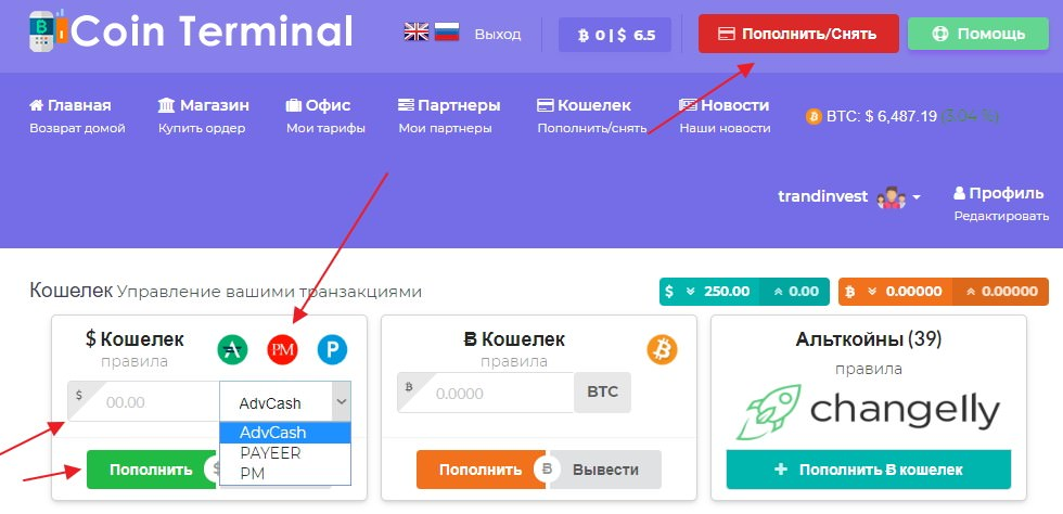 Coin Terminal пополнение