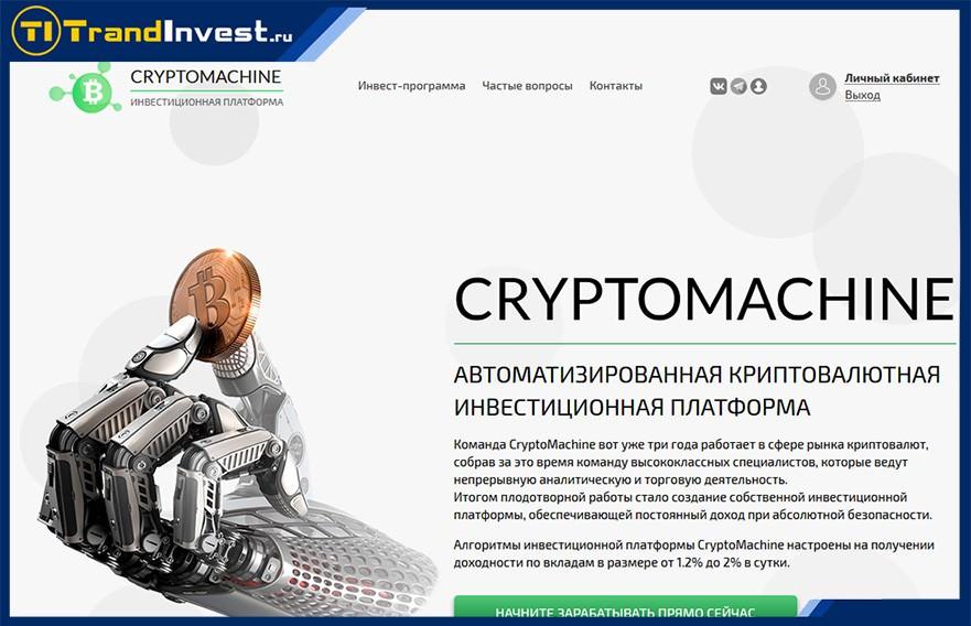 Cryptomachine отзывы