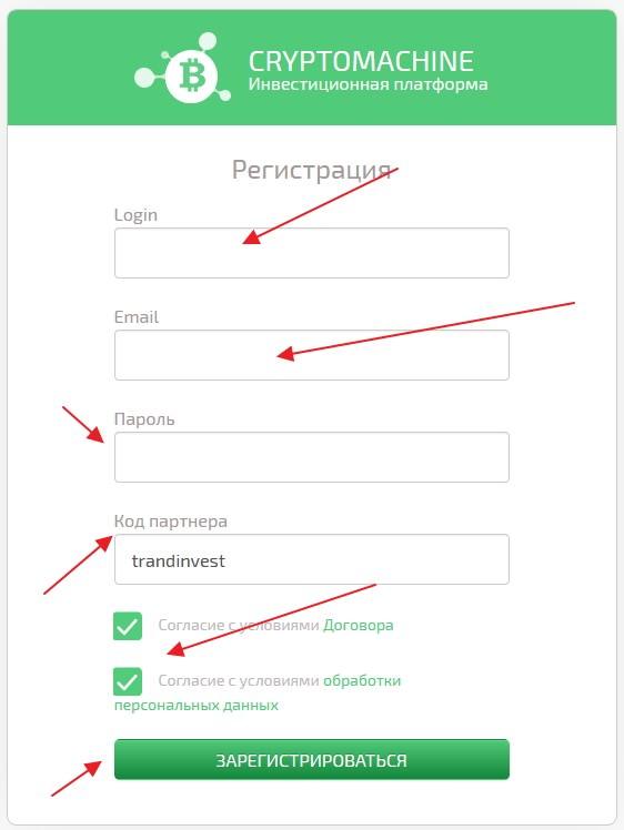 Сryptomachine регистрация