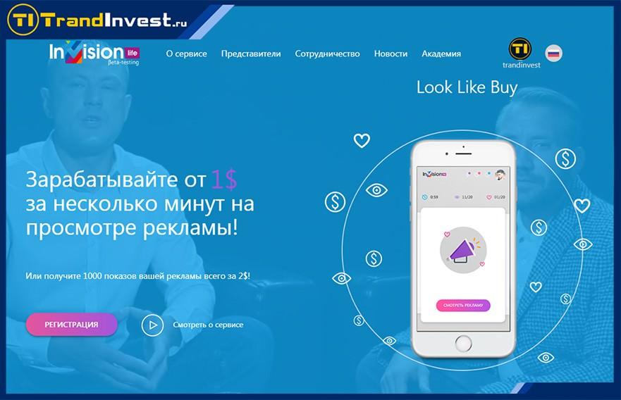 Invision Life отзывы и обзор инвестиционной площадки с реальным бизнесом в интернете, заработок без вложений