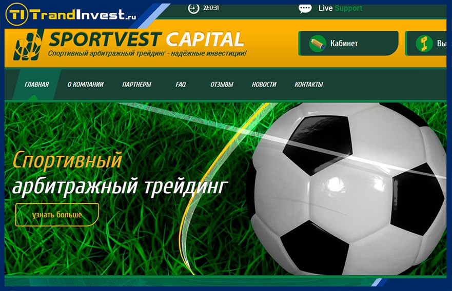 Sportvest capital отзывы