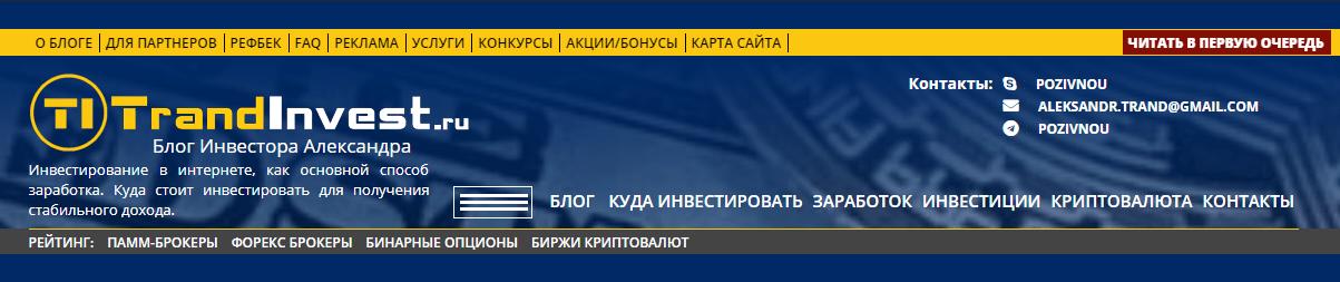 TrandInvest.ru – блог независимого инвестора | Рефбек | Страховка |Торговля на форекс Trandinvest