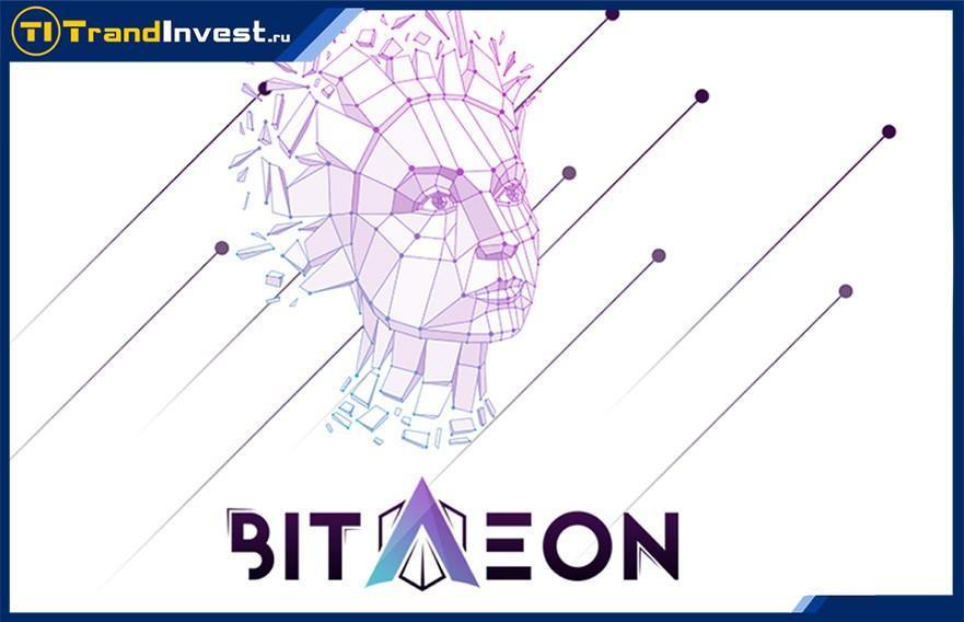 Bitaeon отзывы и обзор копилки на криптовалюте, от иностранной команды (ПЛАТИТ)