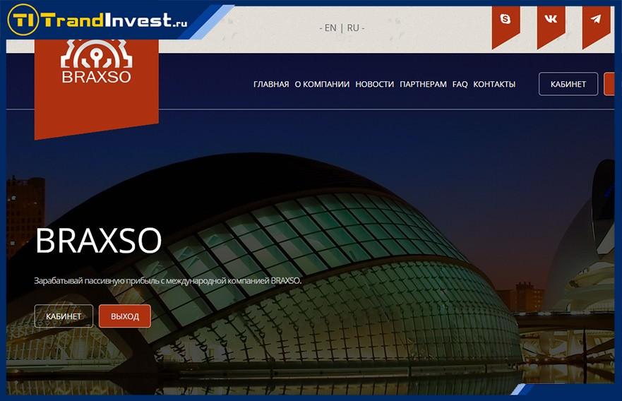 Braxso отзывы и обзор сднедоходного проекта с доходностью от 3,2% в сутки, стоит инвестировать или нет?