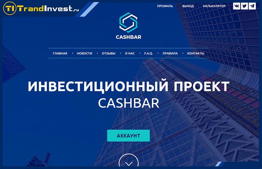 Cashbar отзывы