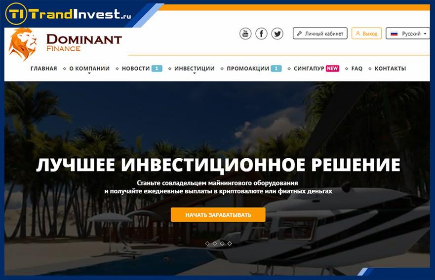 Dominant-Finance отзывы и обзор инвестиционного проекта, работающий в майнинговой сфере