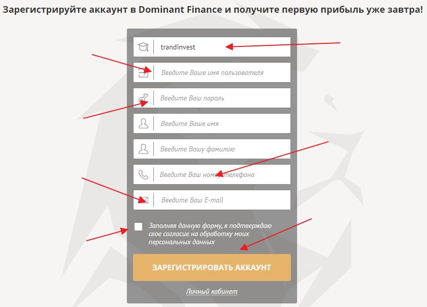 Dominant finance регистрация