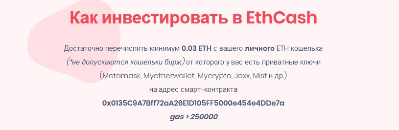 Ethcash инвестиции