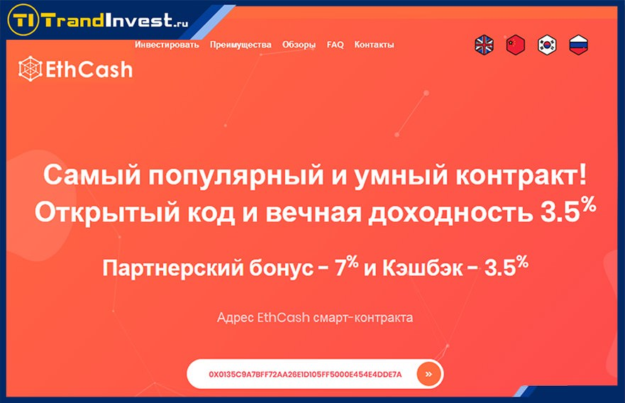 Ethcash отзывы