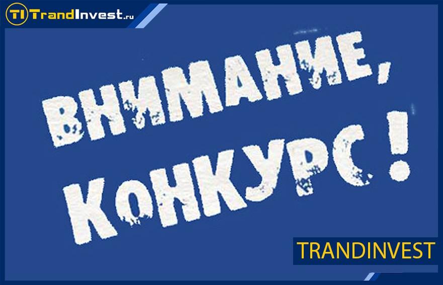 TrandInvest.ru отзывы и предложения. Новогодний конкурс отзывов, призовой фонд 50-100 долларов