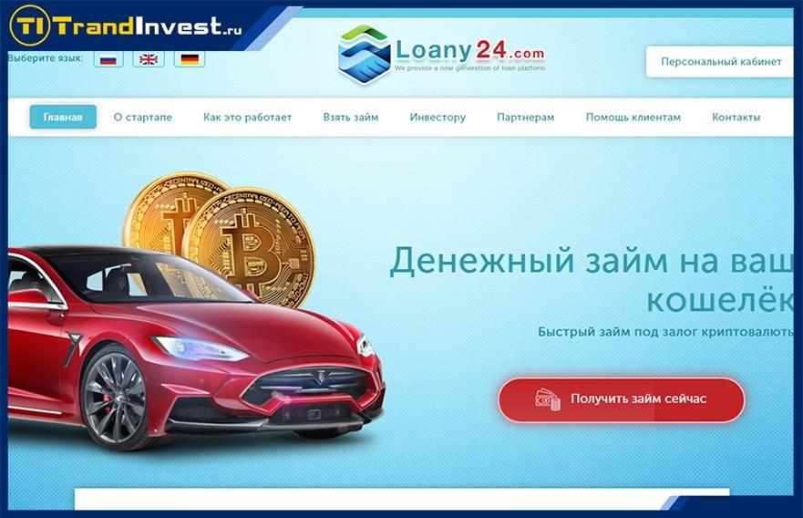Loany24 отзывы