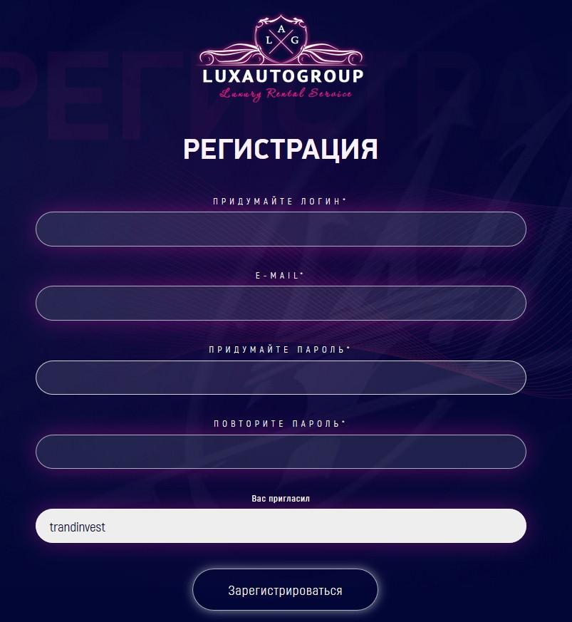 Luxauto group регистрация