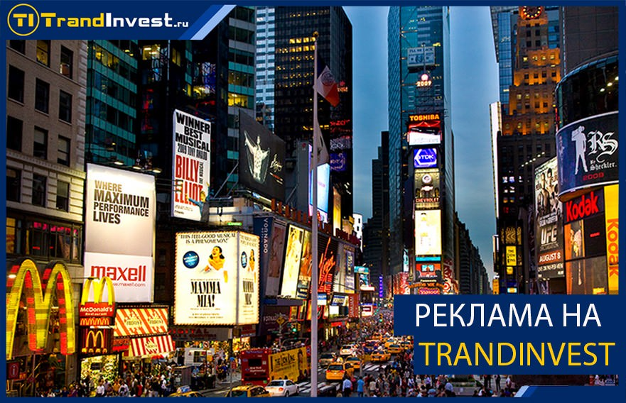 Реклама на trandinvest