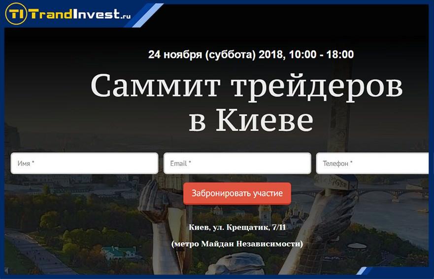 На саммите трейдеров будет выступать Степан Демура в Киеве