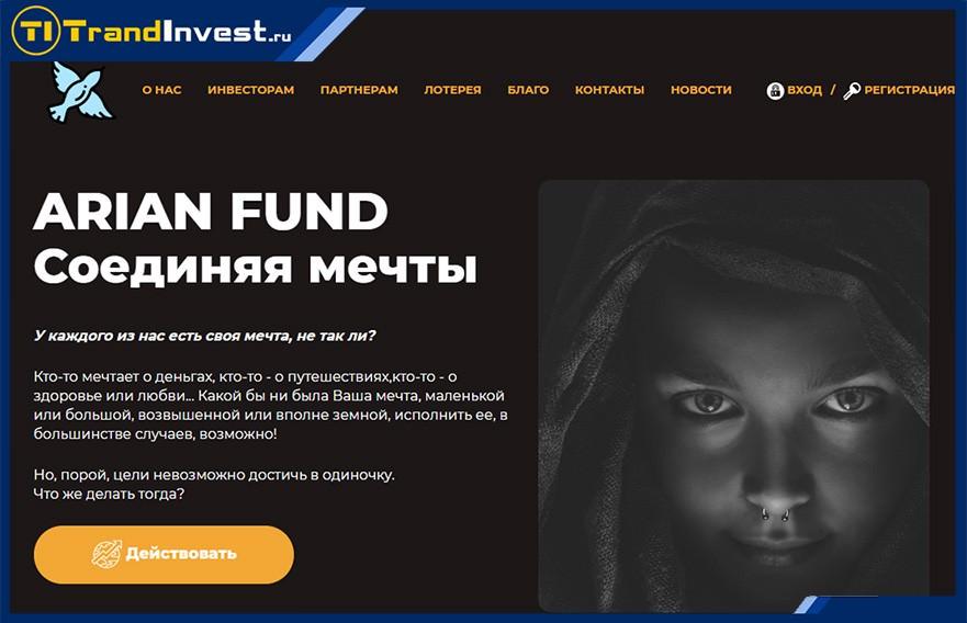 Arian Fund отзывы и обзор топового проекта который был партизаном, стоит инвестировать или нет? (ПЛАТИТ)