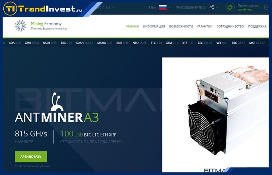 Mine Conomy отзывы и обзор среднедоходного проекта для долгосрочной работы, вложил 1000 долларов (ПЛАТИТ)