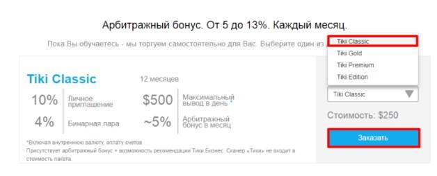 Tiki business инвестиции