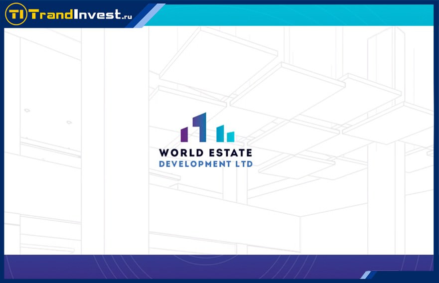 World Estate (worldedev) отзывы и обзор среднедоходного проекта с большими перспективами