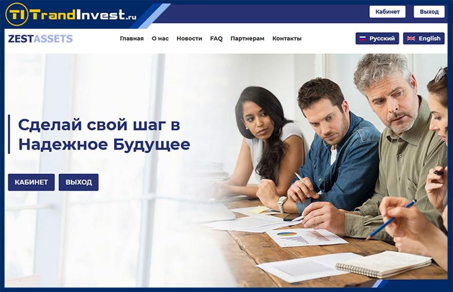 Zest Assets отзывы и обзор среднедоходного проекта с хорошим потенциалом