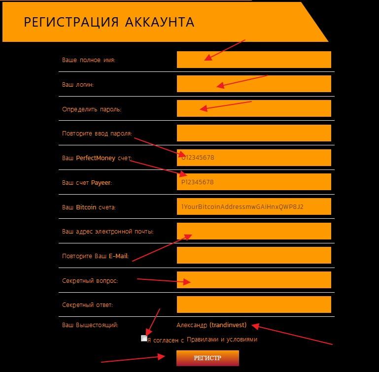 Arkbit регистрация