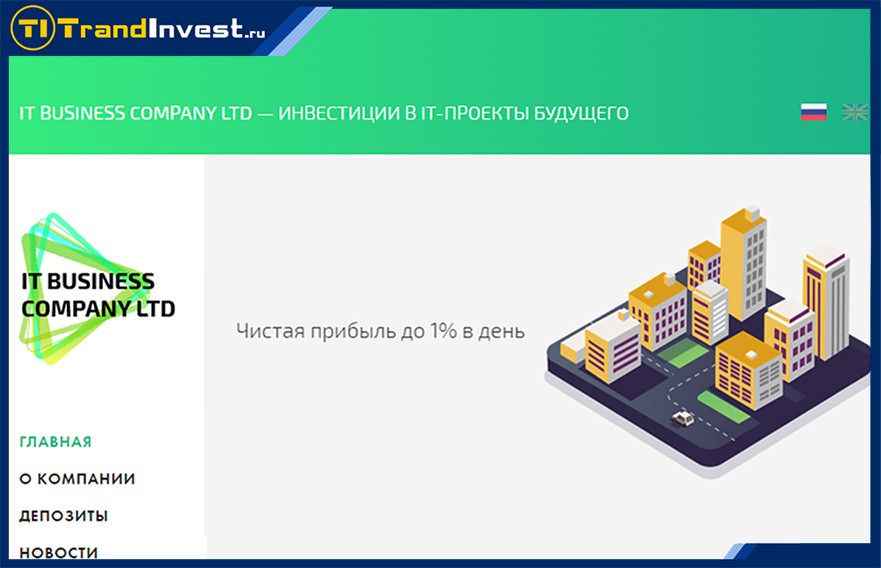 IT BUSINESS COMPANY LTD (itbusc) отзывы, обзор и рекомендации по среднедоходному проекту (ПЛАТИТ)