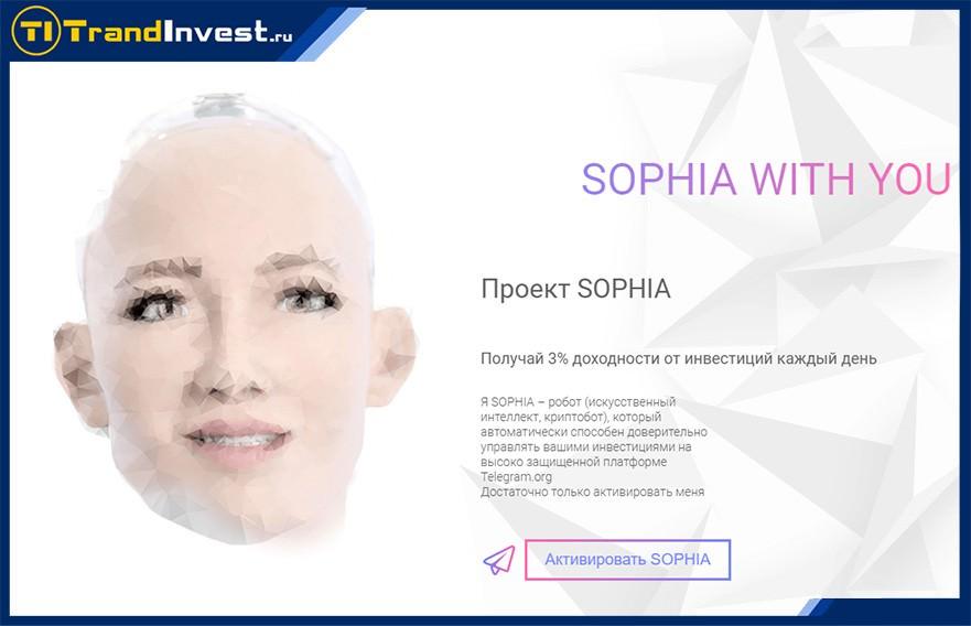 SOPHIA with you отзывы, обзор и рекомендации по топовому проекту
