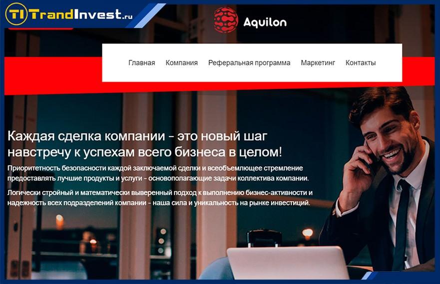 Aquilon Trade отзывы, обзор и рекомендации по среднедоходному проекту (ПЛАТИТ)