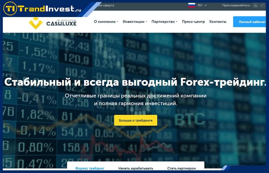 Холдинг Сashluxe Trade отзывы и обзор среднедоходного интернет проекта (ПЛАТИТ)
