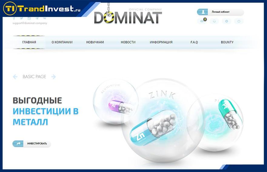 Dominat company отзывы и обзор топового и качественного проекта, рефбек до 7% (ПЛАТИТ)