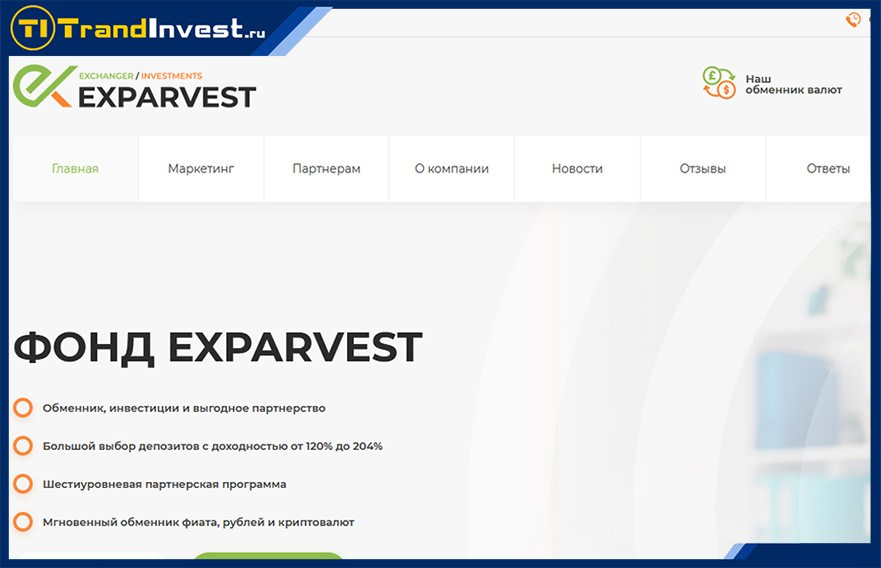 Exparvest отзывы и обзор качественного и перспективного проекта, рефбек 10% (ПЛАТИТ)