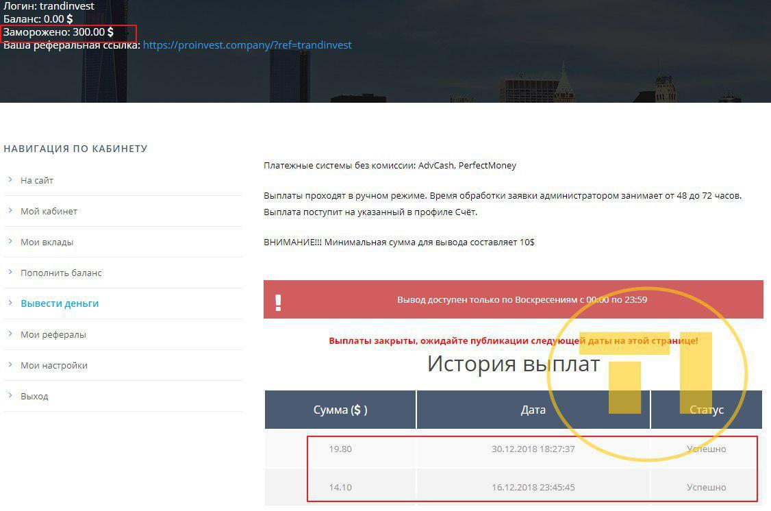 Proinvest company депозит