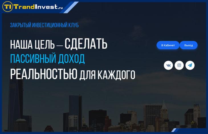 Proinvest company отзывы