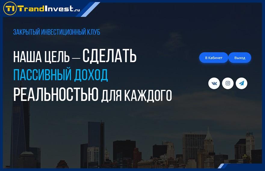Proinvest company отзывы и обзор закрытого инвестиционного проекта, рефбек от 5% (ПЛАТИТ)