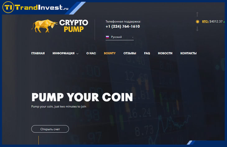 Crypto pumps отзывы