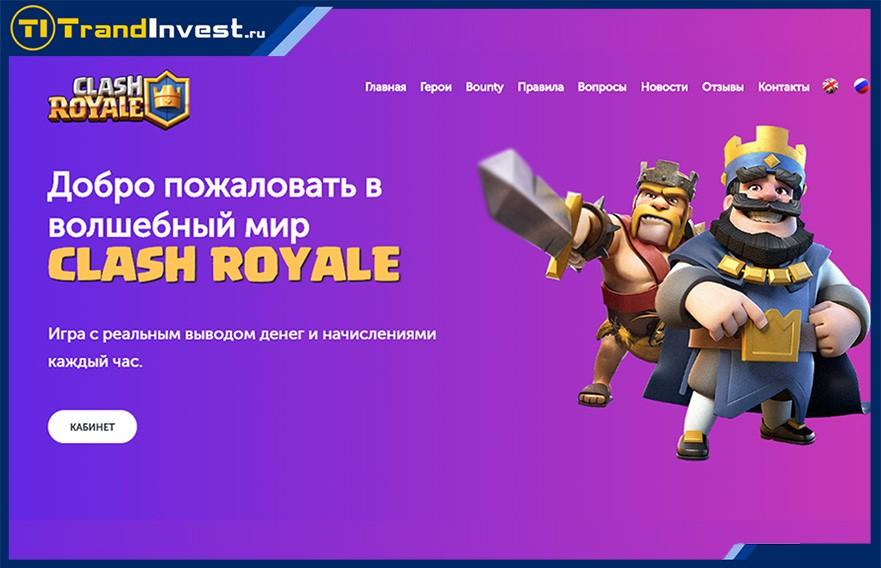 Clash Royale отзывы и обзор инвестиционной игры с среднедоходной прибыльностью, рефбек до 10% от депозита (ПРОБЛЕМЫ)