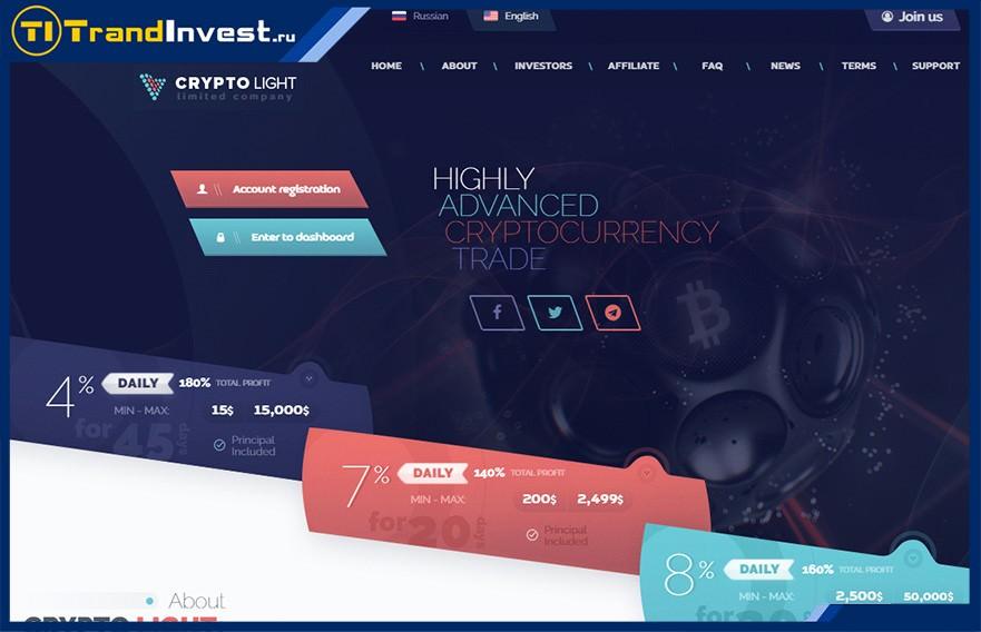 Crypto Light отзывы и обзор инвестиционного проекта с короткими планами, рефбек до 7% (СКАМ)