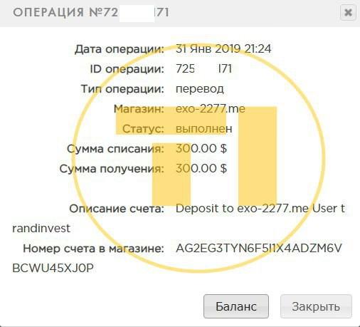 Exo-2277 депозит