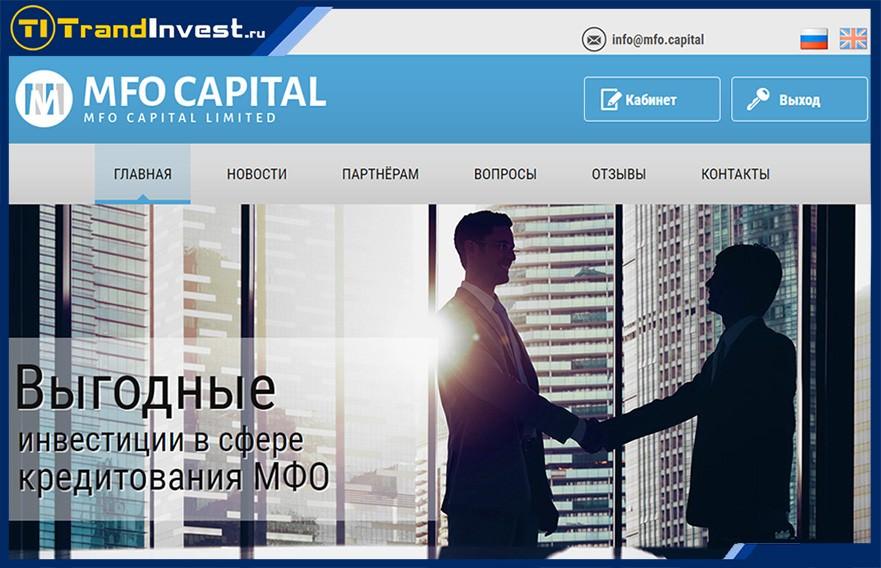 MFO Capital отзывы и обзор среднедоходного проекта с интересным маркетингом, РЕФБЕК до 5% (ПЛАТИТ)